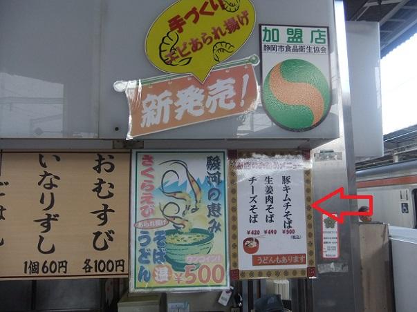 富士見そば@JR静岡駅(上り)のおすすめ