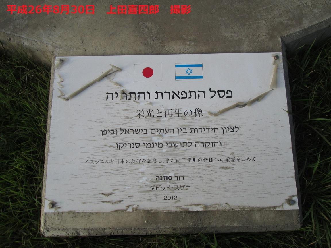 イスラエル記念像3
