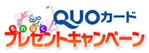 クォカード プレゼント キャンペーン QUO