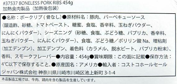 コストコ Bonless Pork Ribs 1,080円也 BUTCHER'S PRIME 骨なしポーク リブ
