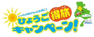 tokutabi_logo1.jpg
