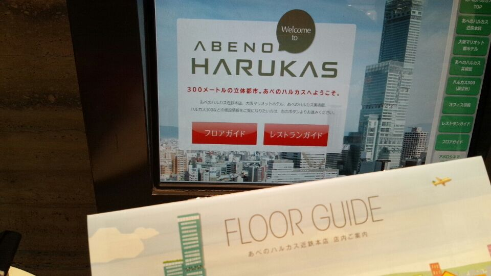 0307 阿倍野ハルカス
