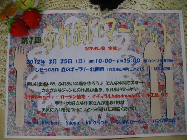 IMG_0211ふれあいマーケット.jpg