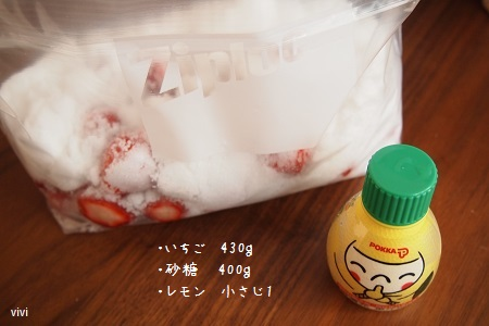 いちごシロップ 作り方 レシピ イチゴ 苺 ジュース 砂糖 レモン ジップロック 氷砂糖 ポッカ