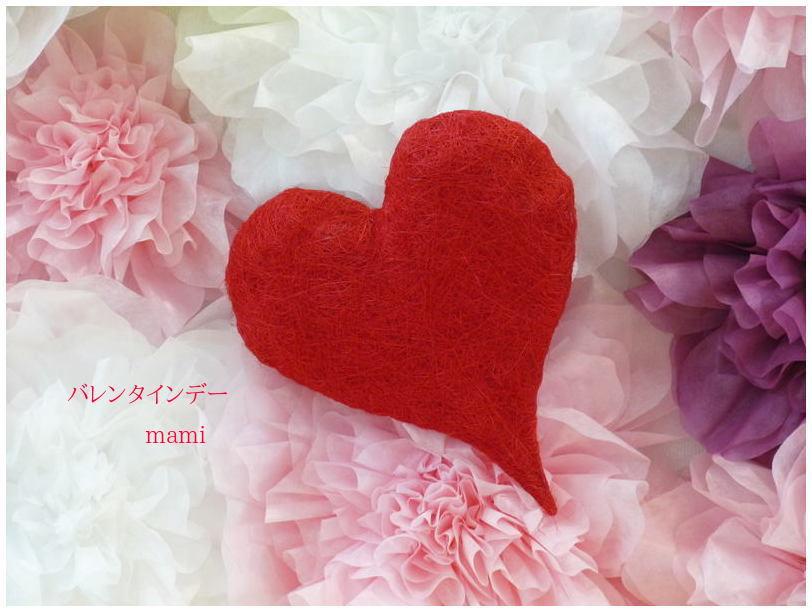 まみさんからのバレンタインカード
