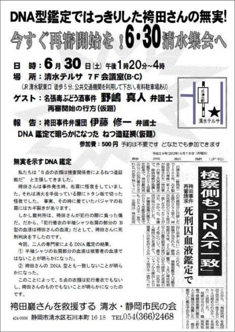 6・30清水集会案内.JPG