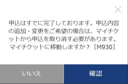 東京 オリンピック 追加 チケット