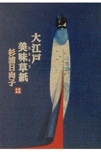 『大江戸美味草紙』2