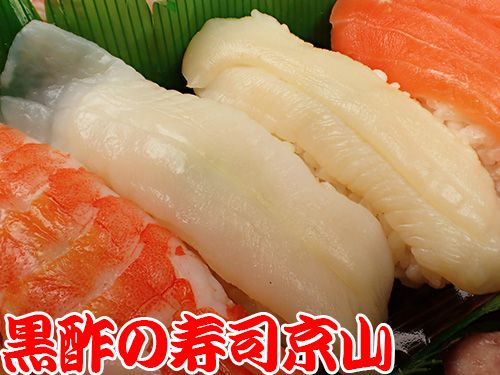台東区-小島-出前館から注文できます! 美味しい宅配寿司の京山です。