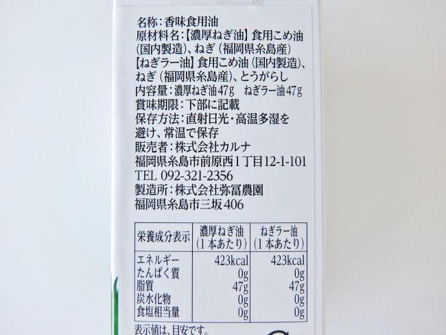 コストコ 島ネギ油/ラー油 円 セット