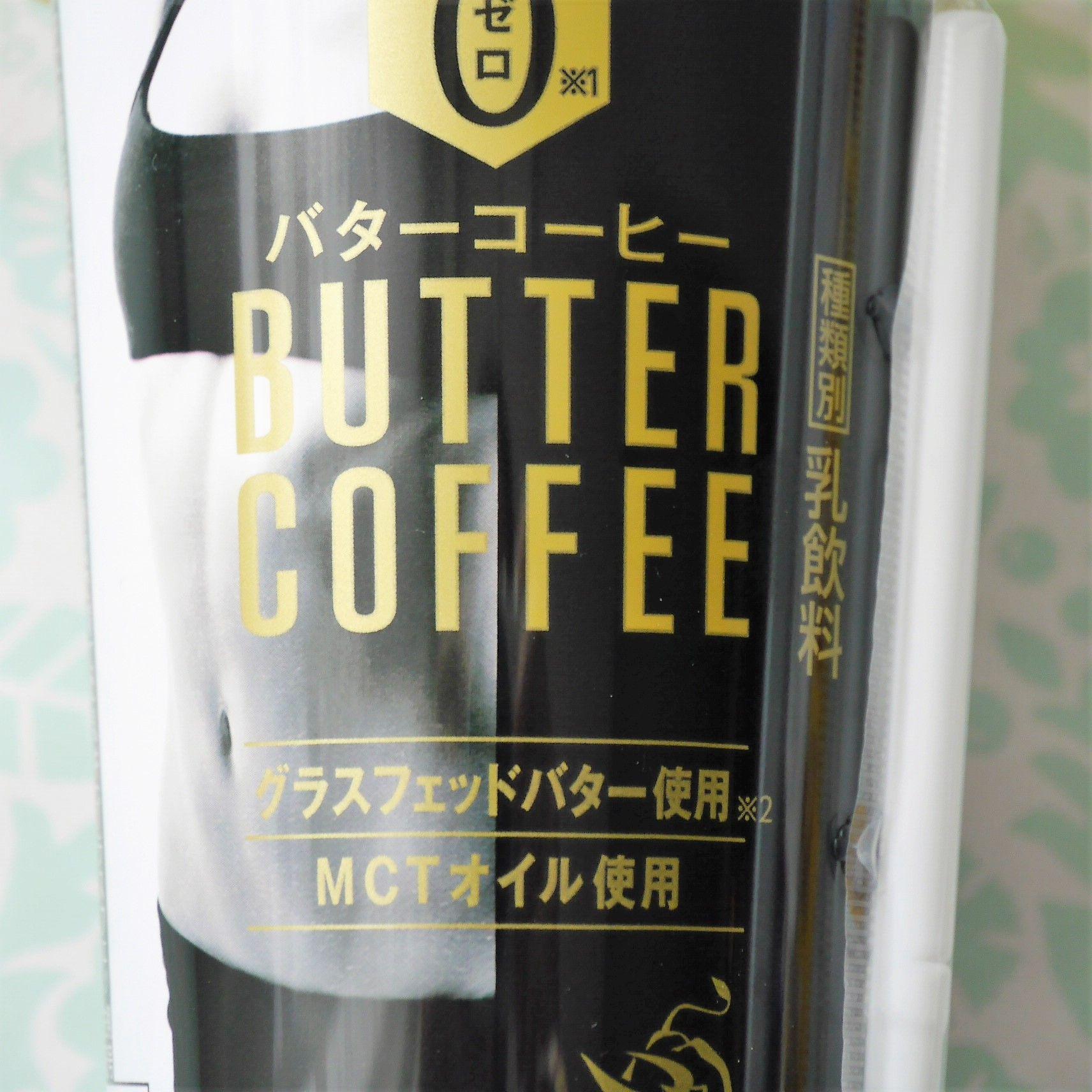 ファミマ_バターコーヒー_パッケージ_up