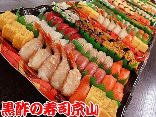 台東区 東浅草 宅配寿司