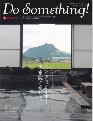 NTTdocomo会員誌DoSomethimg!2012年秋号の表紙