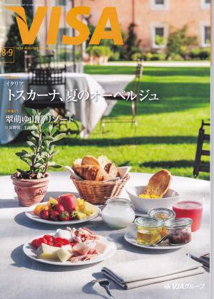 三井住友VISAカードの会員誌2014年8+9月号の表紙