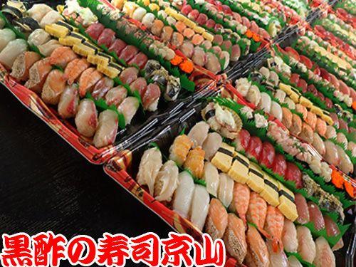 渋谷区松濤へ美味しいお寿司を宅配します。