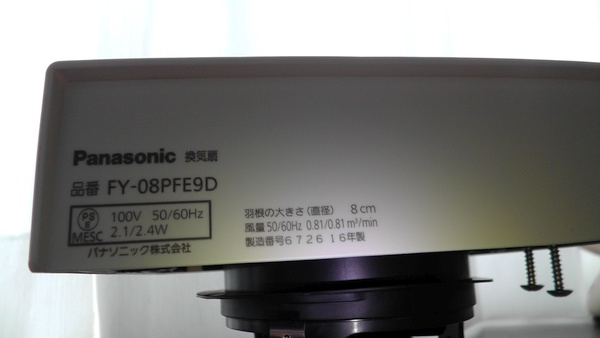 Panasonic FY-08PFE9D