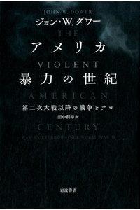 『アメリカ 暴力の世紀』4