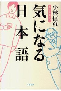 『気になる日本語』3