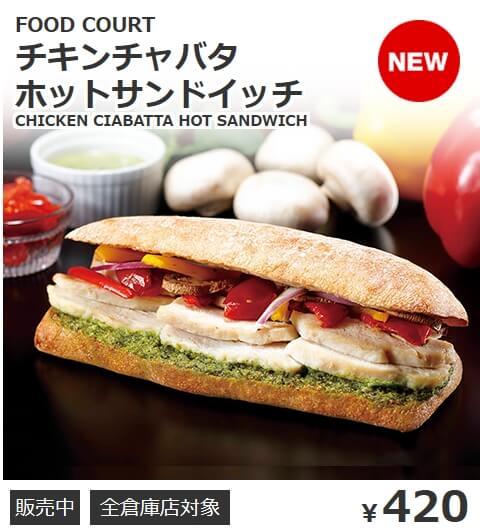 コストコで買ったキチンチャバタのホットサンドイッチ サンドウィッチ デリカ フードコート 新商品