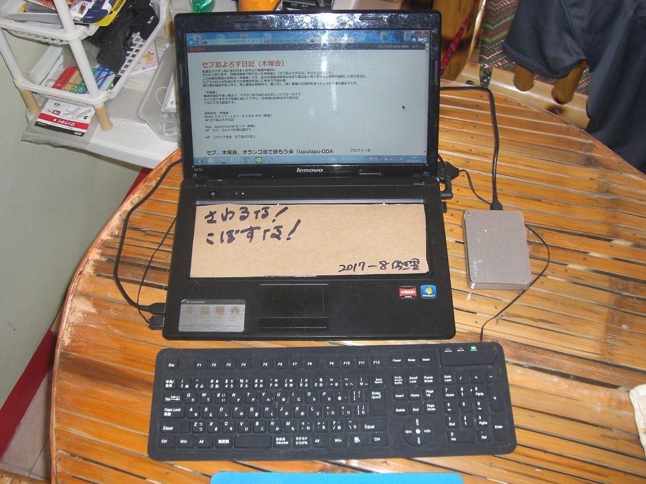 ノート パソコン キーボード 外 付け