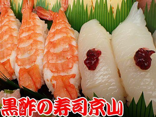 江東区 扇橋 美味しい宅配寿司