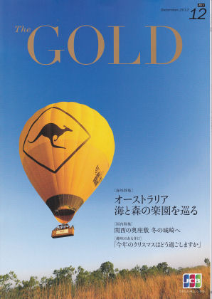 JCB会員誌「The GOLD」2012年12月号の表紙