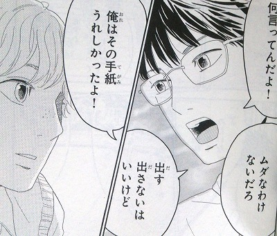 ラララ 漫画 ネタバレ 7巻