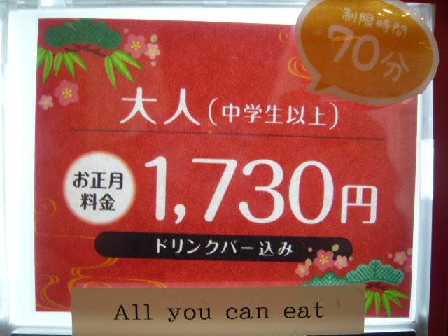 1730円