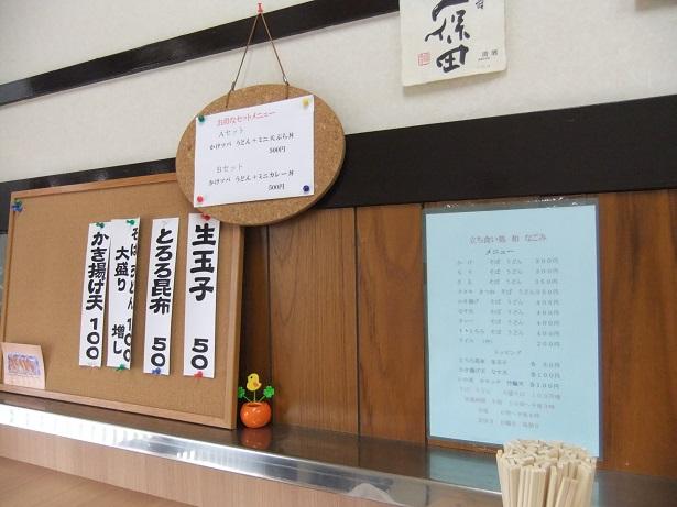 西新井5丁目・なごみの店内3