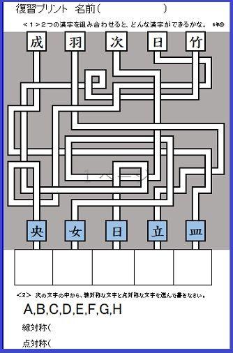 6年復習プリントを作成漢字迷路6年①線対称点対称① おっくう
