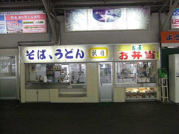 祇園@伊東駅1