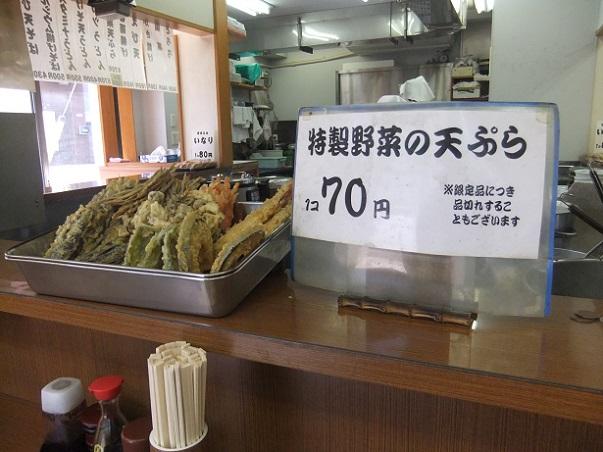 島根4丁目・たまもの野菜天ぷら