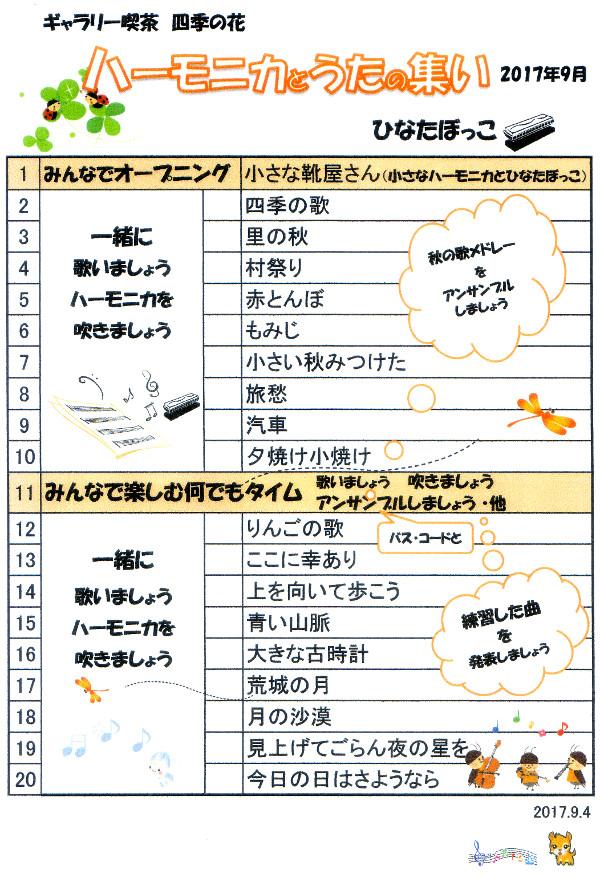 9月ハーモニカ.jpg