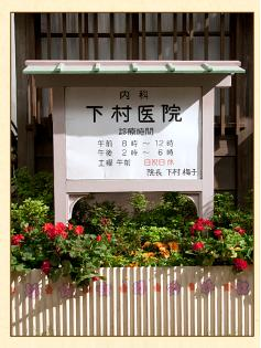 下村医院梅ちゃん看板1