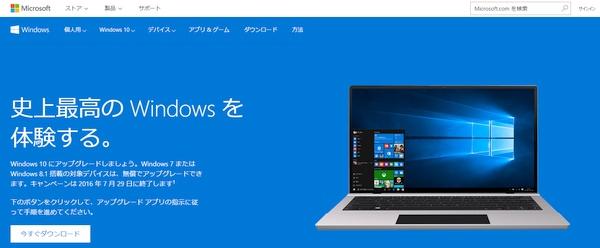 MicrosoftのWindows10アップグレード用ページ