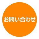 ワンネス整体 申込み お問い合せ 予約 2015.01.28