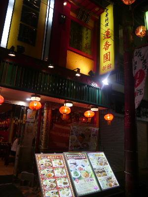2012中華街3.JPG