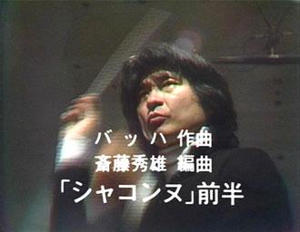 オーケストラがやって来た_小澤征爾シャコンヌ_s.jpg