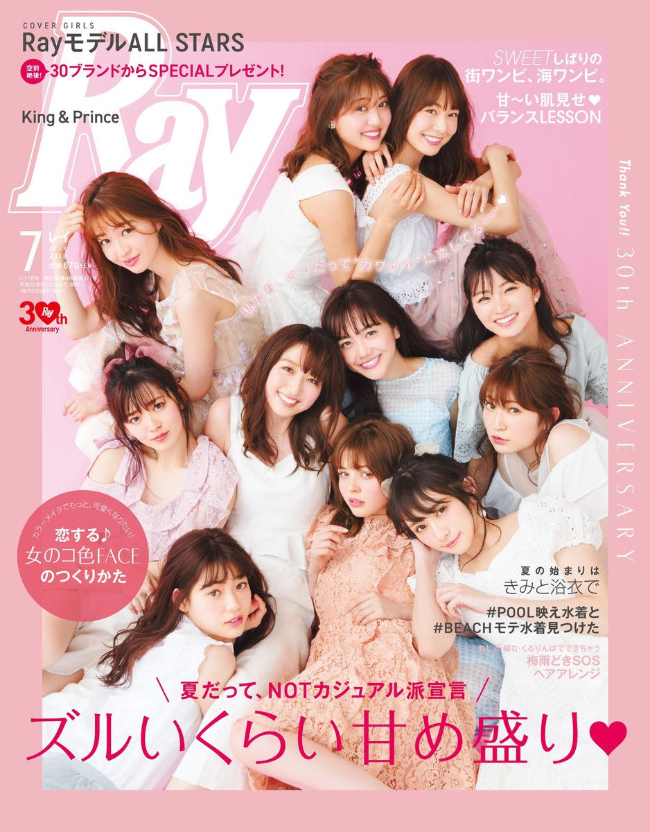 dfa29cbb6d84d6 18/5/23発売 Ray (レイ) 2018年 7月号 今月号の内容は?