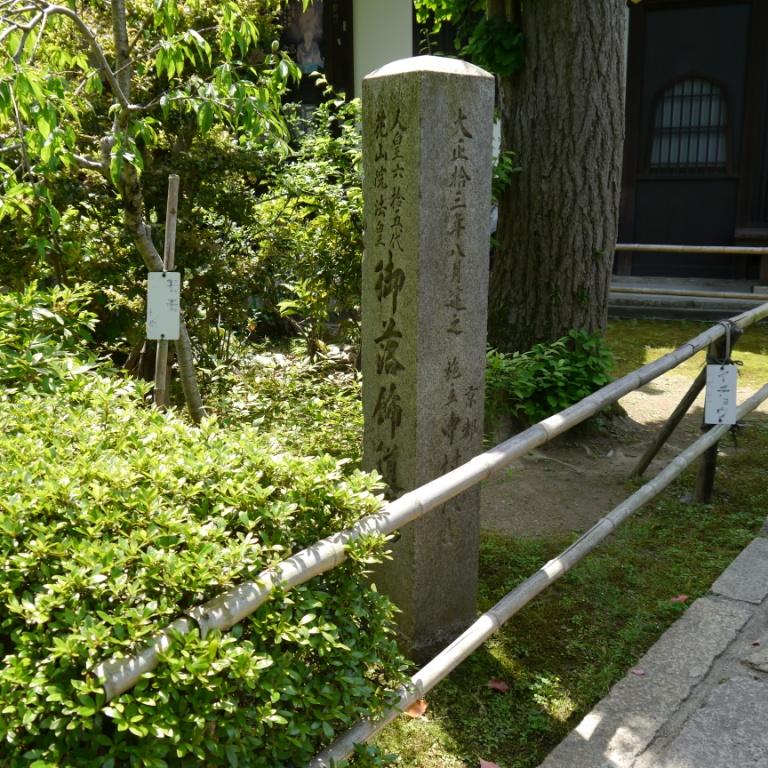 【全寺社巡り】山科区#9-2   ワルディーの京都案内 - 楽天ブログ
