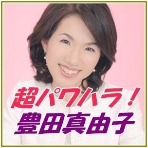 豊田真由子写真2.jpg