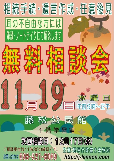 藤松公民館:20141119:A3ポスター.JPG
