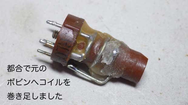 RF-1006M-局発コイル.jpg