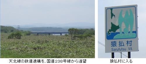 【 北海道一周徒歩旅行 39日目 】 枝幸(宗谷支庁枝幸町 ...