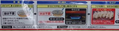 セラフィットフュージョン味の素餃子作り方.jpg
