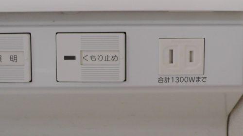 洗面台にある扉付きコンセント