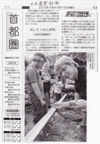 日本農業新聞.jpg