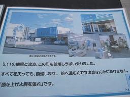 黒澤さん被災前の会社.JPG