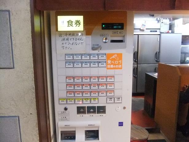 大番@札幌の券売機1