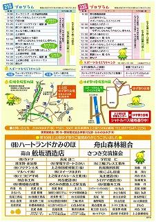 第10回ゆず祭り(裏).jpg